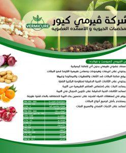 Vermi Compost nabatdelivery